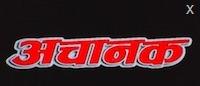achanak nepali movie