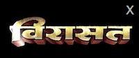 birasat nepali movie