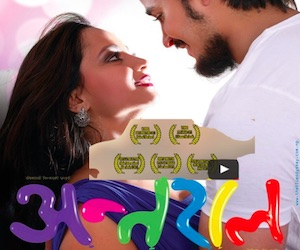 antaral nepali movie 300
