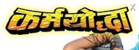 karma yoddha nepali film