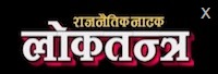 loktantra theater play