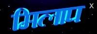 milaap nepali movie