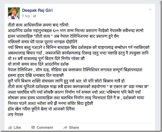 tito satya end announcement by deepak raj giri