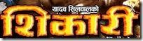 shikari nepali movie