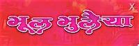 bhool bhulaiyaa nepali movie