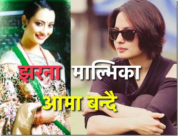 jharana and malvika pregnant