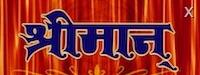 shreeman nepali movie