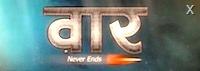 war nepali movie