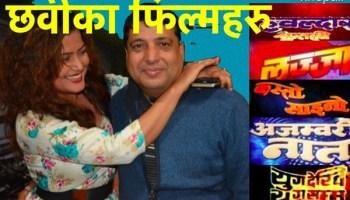 Nepali Movie Kasto Samjhauta Nepali Movies Films