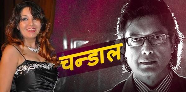 chandal nepali movie poster 1