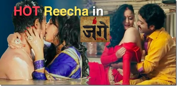 reecha sharma hot aperance in junge trailer