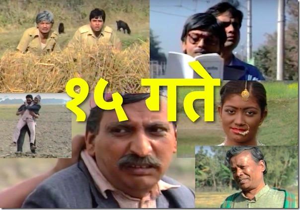 15 gate maha comedy movie