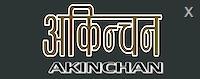 akinchan - nepali short movie