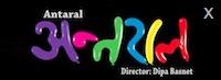 antaral nepali movie