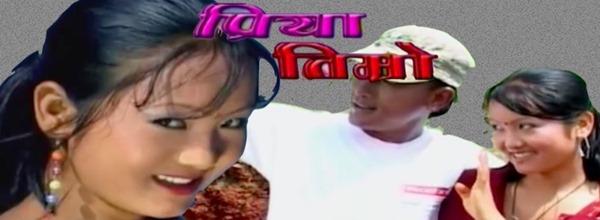 priya timro poster
