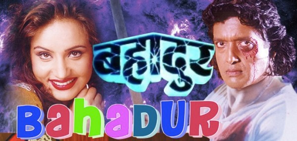 bahadur nepali movie poster
