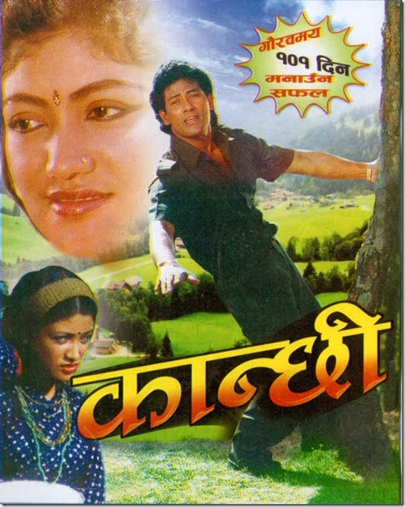 kanchhi nepali movie poster