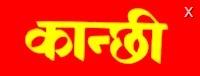 nepali movie kanchhi name