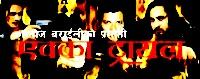 ekka trail nepali movie