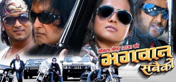 bhagaawan sabaiko poster