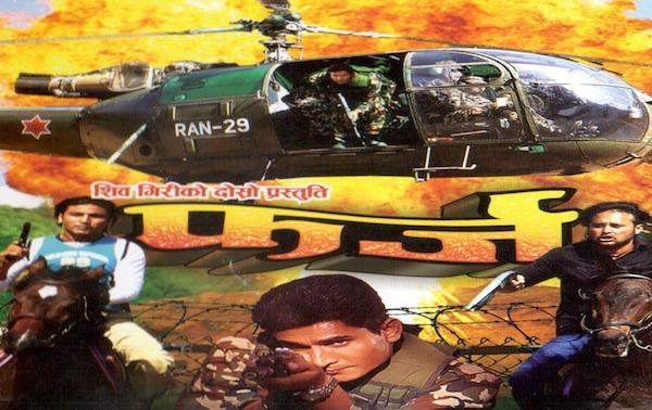 farz nepali movie poster
