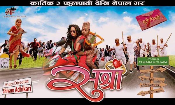 sushree poster nepali movie