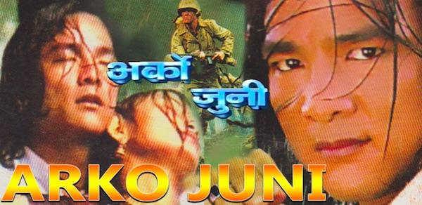 arko juni nepali movie poster