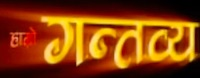 hamro gantabya nepali movie name