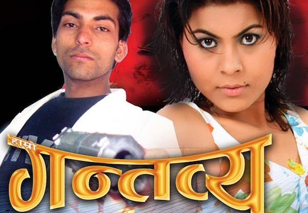 hamro gantabya nepali movie poster 1
