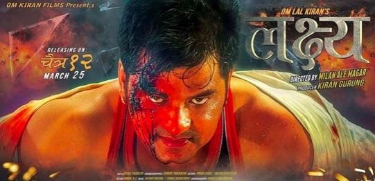lakshya-nepali-movie-poster