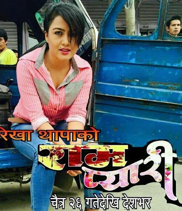 rampyari nepali movie poster