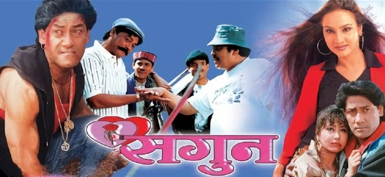 sagun-nepali-movie-poster