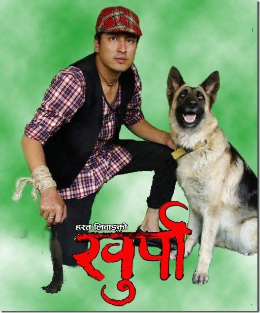 khupra-nepali-movie-poster