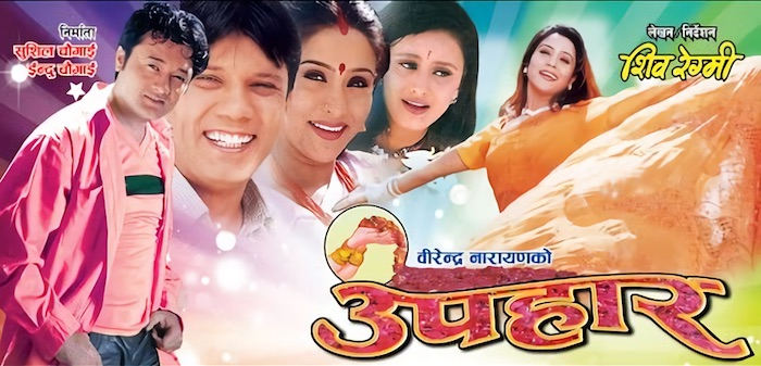 Nepali Movie - Upahar