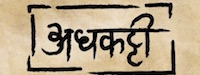 Adhakatti