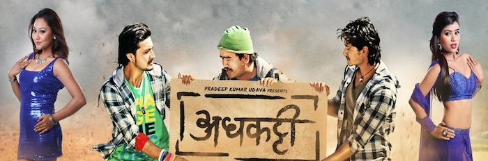 Nepali Movie - Adhakatti