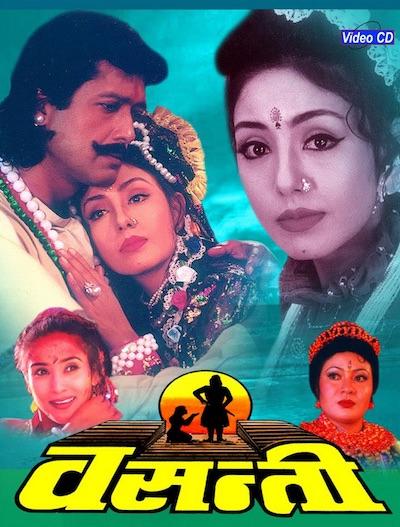Basantee Nepali movie