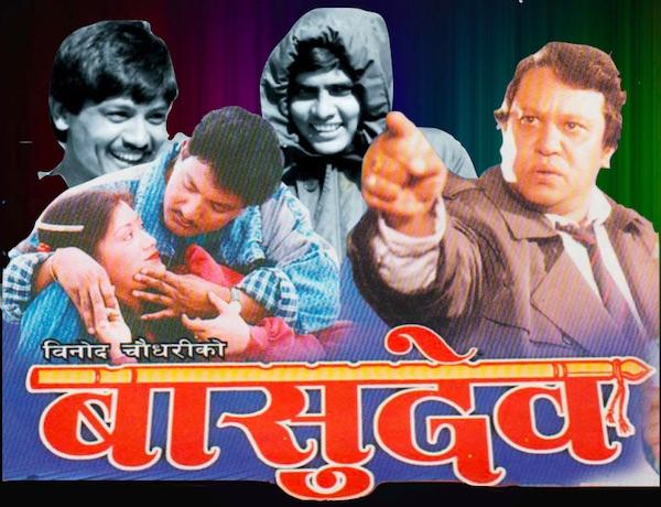 Basudev Nepali movie