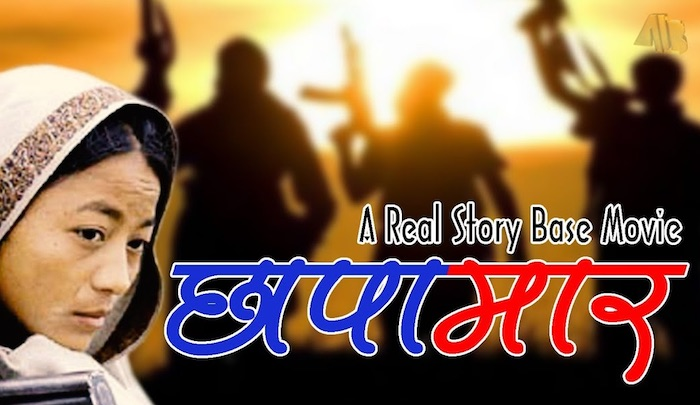 Nepali Movie - Chhapamar