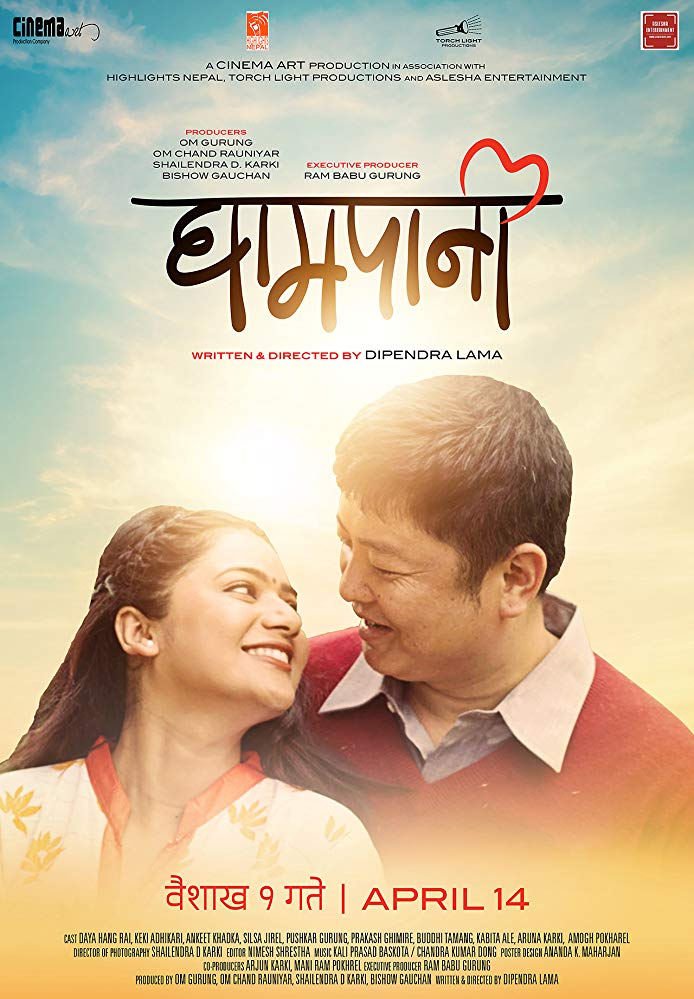 Nepali Movie - Ghampani (Keki, Dayahang Rai)