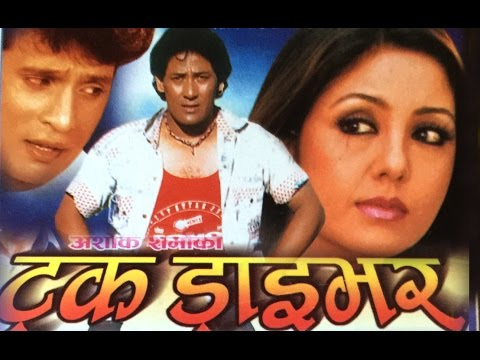 Nepali Movie - Truck Driver (Karishma, Shiva Shrestha, Shree Krishna)