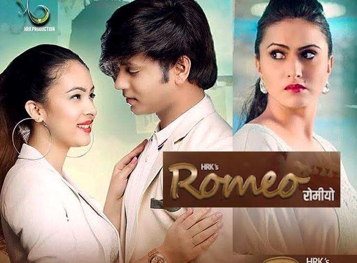 Nepali Movie - Romeo (Nisha Adhikari, Melina Manandhar, Hassan Khan)