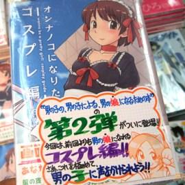 Onnanoko ni Naritai: Cosplay version
