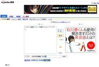 Japanese Translator Site
