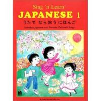 Learn Japanese: Read and Sing Japanese