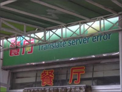 Chinese Restarant called Translator Server Error