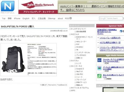 Japan's Top Blogs: Netafuru