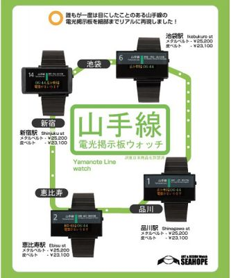 Yamanote Line Watches