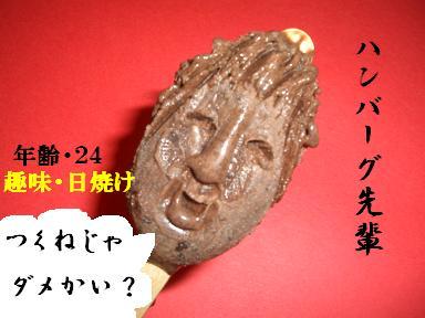 IceFace Ice Cream Sculpture