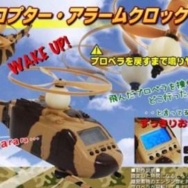 Helicopter alarm clock signals doom